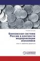 Банковская система России в контексте модернизации экономики
