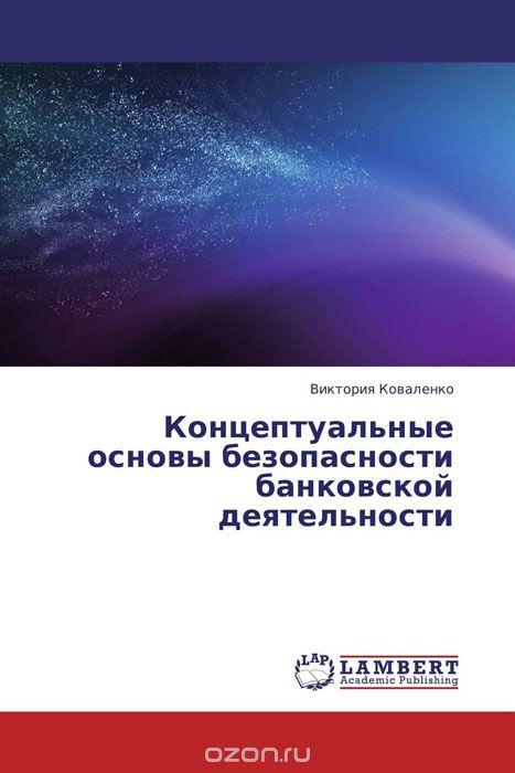 Концептуальные основы безопасности банковской деятельности