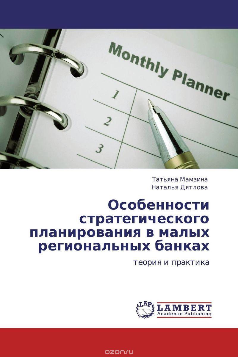 Особенности стратегического планирования в малых региональных банках