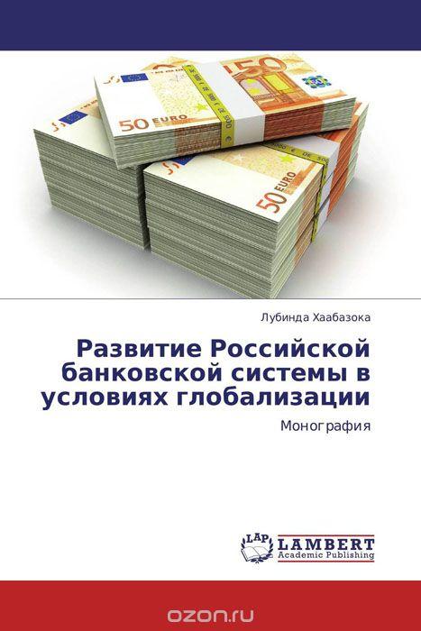 Развитие Российской банковской системы в условиях глобализации
