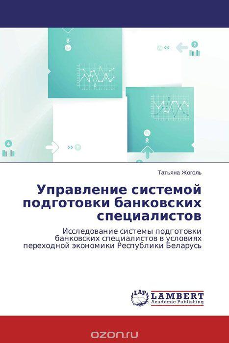 Управление системой подготовки банковских специалистов