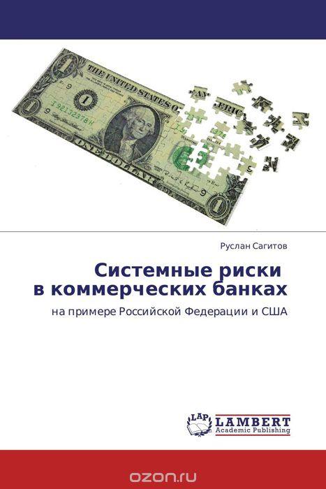 Системные риски в коммерческих банках