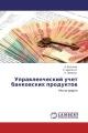 Управленческий учет банковских продуктов