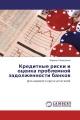 Кредитные риски и оценка проблемной задолженности банков