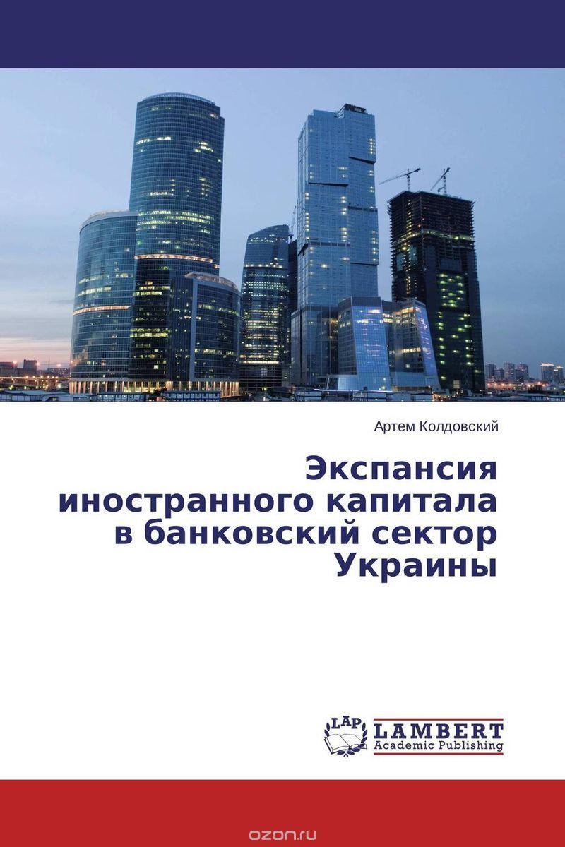 Экспансия иностранного капитала в банковский сектор Украины