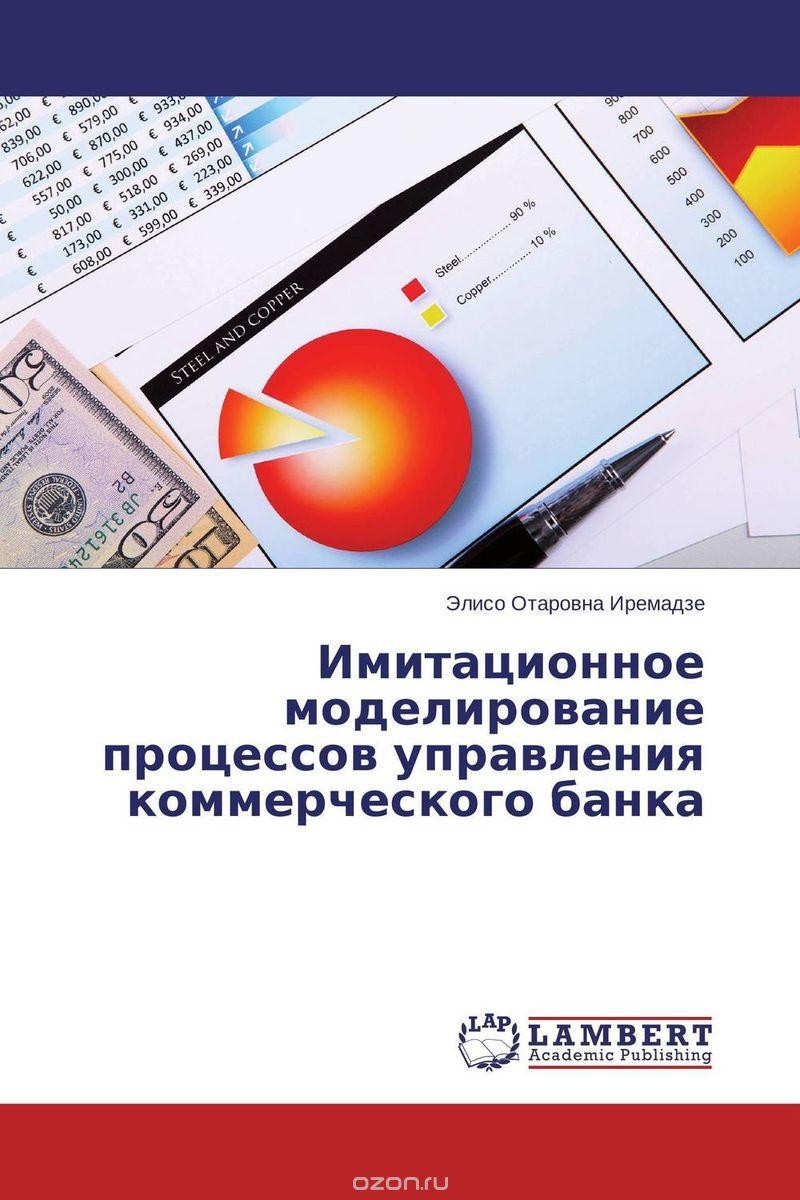 Имитационное моделирование процессов управления коммерческого банка