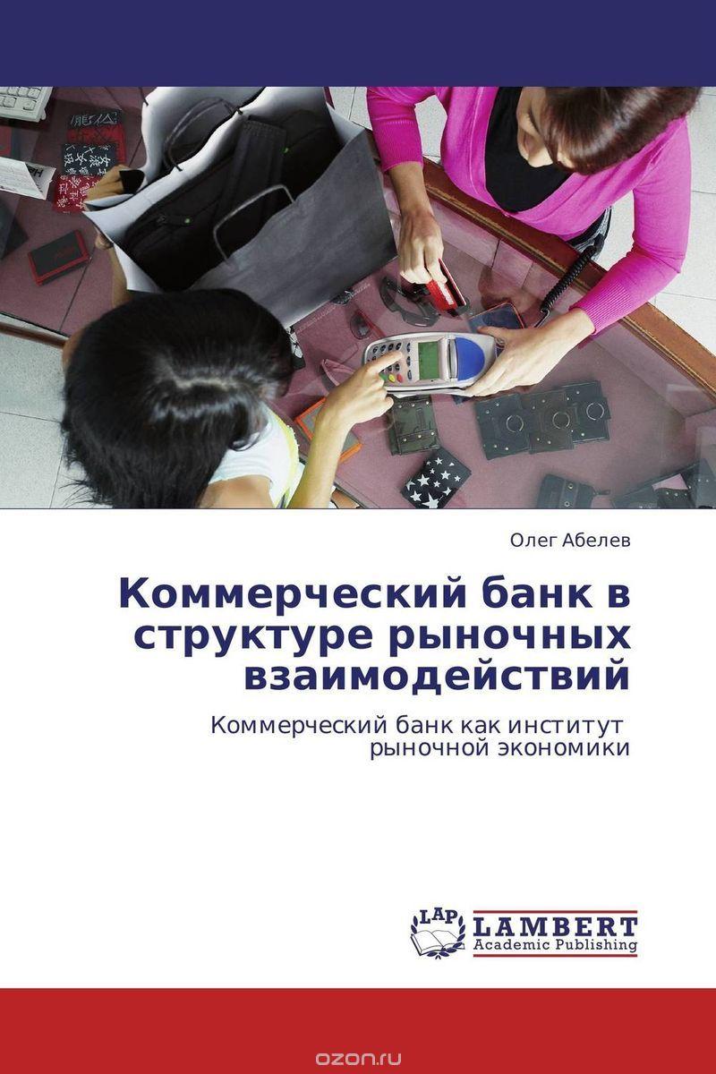 Коммерческий банк в структуре рыночных взаимодействий