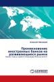 Проникновение иностранных банков на развивающиеся рынки