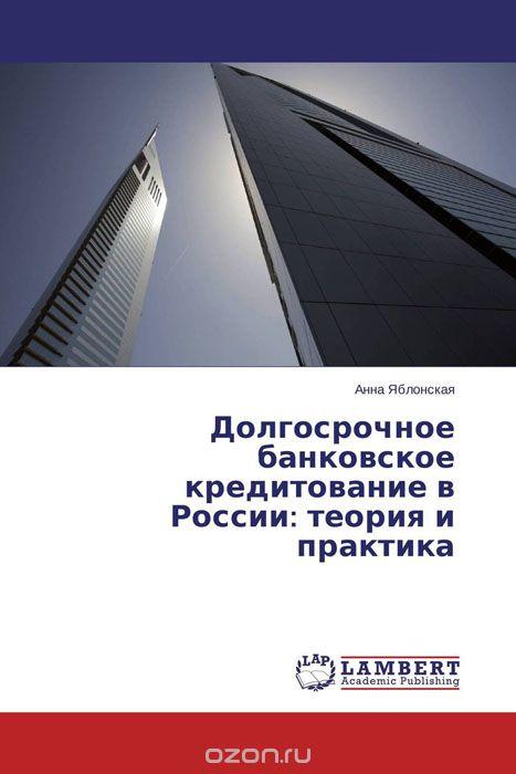 Долгосрочное банковское кредитование в России: теория и практика