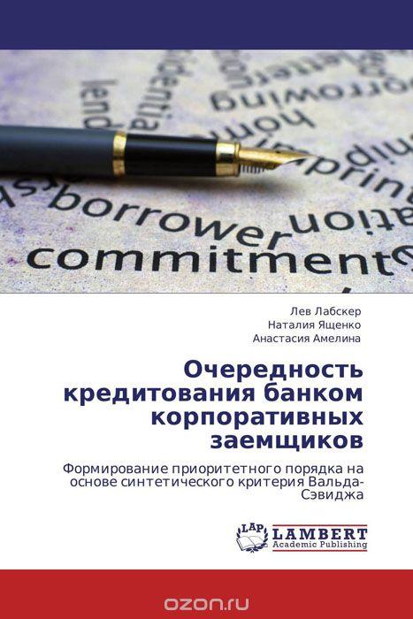 Очередность кредитования банком корпоративных заемщиков