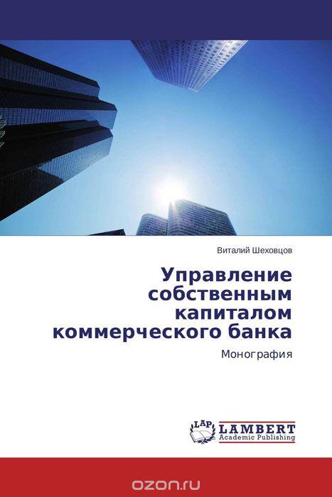 Управление собственным капиталом коммерческого банка