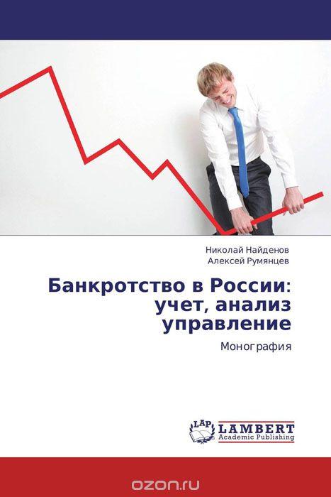 Банкротство в России: учет,  анализ управление