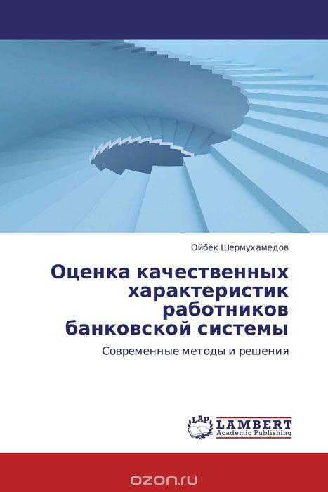 Оценка качественных характеристик работников банковской системы