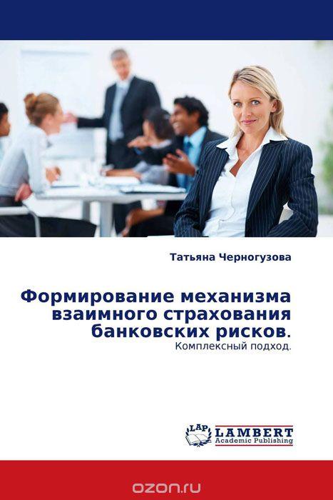 Формирование механизма взаимного страхования банковских рисков.