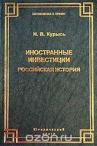 Иностранные инвестиции.  Российская история  (правовое исследование)