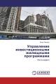 Управление инвестиционными жилищными программами