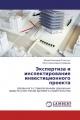 Экспертиза и инспектирование инвестиционного проекта