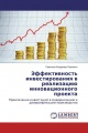 Эффективность инвестирования в реализацию инновационного проекта