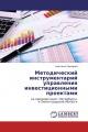Методический инструментарий управления инвестиционными проектами