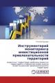 Инструментарий мониторинга инвестиционной привлекательности территорий