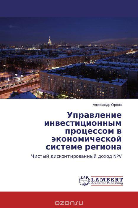 Управление инвестиционным процессом в экономической системе региона