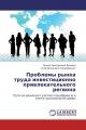 Проблемы рынка труда инвестиционно привлекательного региона