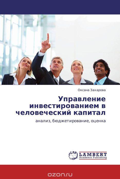 Управление инвестированием в человеческий капитал