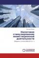 Налоговое стимулирование инвестиционной деятельности