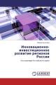 Инновационно-инвестиционное развитие регионов России