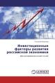 Инвестиционные факторы развития российской экономики