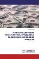 Инвестиционные перспективы Украины: экономико-правовая модель