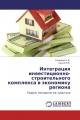 Интеграция инвестиционно-строительного комплекса в экономику региона
