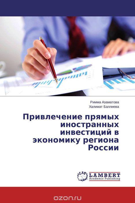 Привлечение прямых иностранных инвестиций в экономику региона России