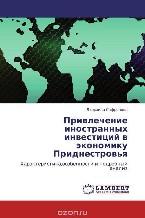 Привлечение иностранных инвестиций в экономику Приднестровья