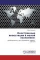 Иностранные инвестиции в малой экономике: