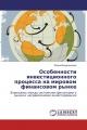Особенности инвестиционного процесса на мировом финансовом рынке