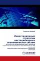 Инвестиционные стратегии нестационарных экономических систем