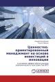 Ценностно-ориентированный менеджмент на основе инвестиций в инновации
