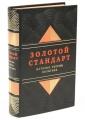 Золотой стандарт. История, теория, политика (подарочное издание)