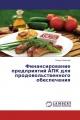 Финансирование предприятий АПК для продовольственного обеспечения