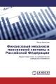 Финансовый механизм пенсионной системы в Российской Федерации