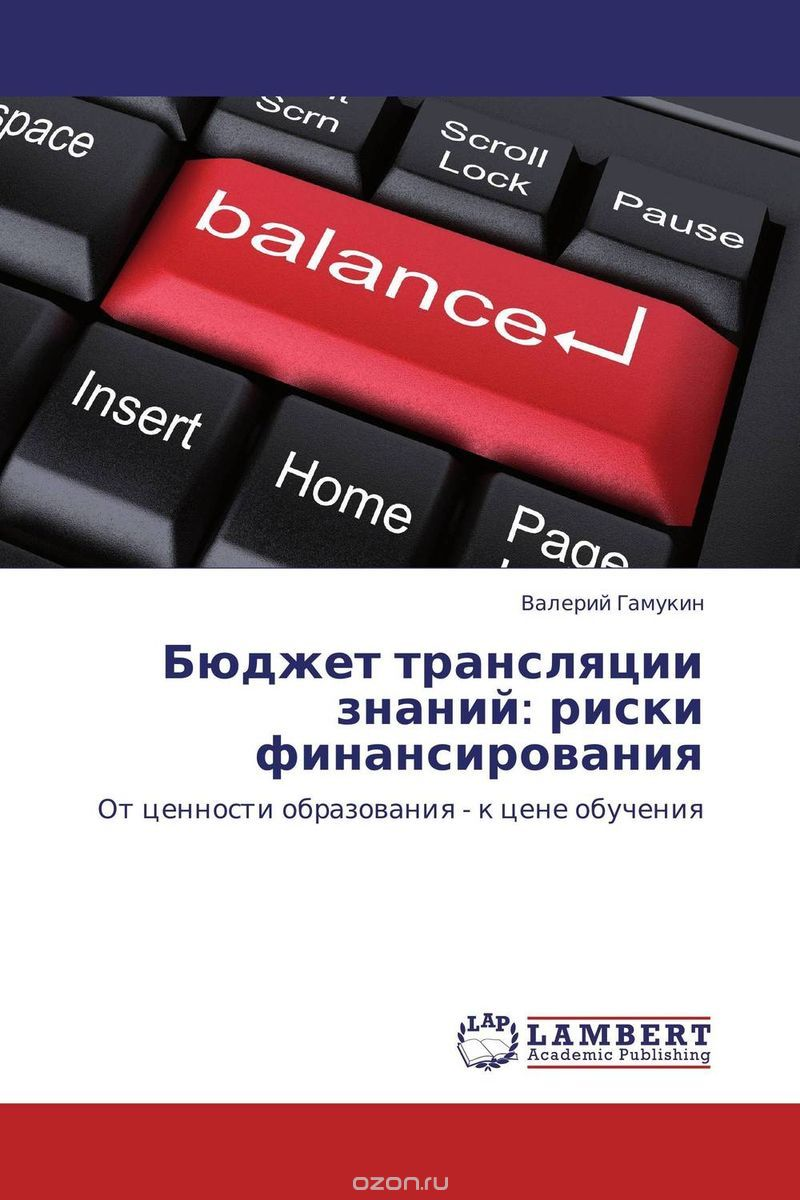 Бюджет трансляции знаний: риски финансирования