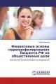 Финансовые основы перепрофилирования бюджета РФ на общественные цели