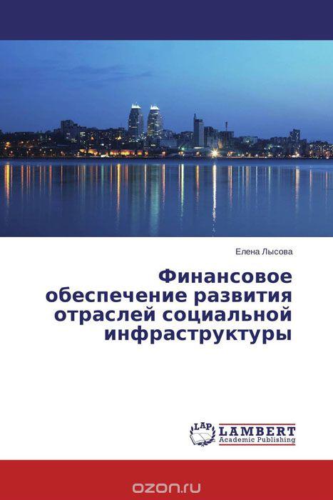 Финансовое обеспечение развития отраслей социальной инфраструктуры
