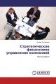 Стратегическое финансовое управление компанией