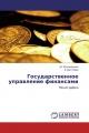 Государственное управление финансами