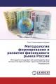 Методология формирования и развития финансового рынка России