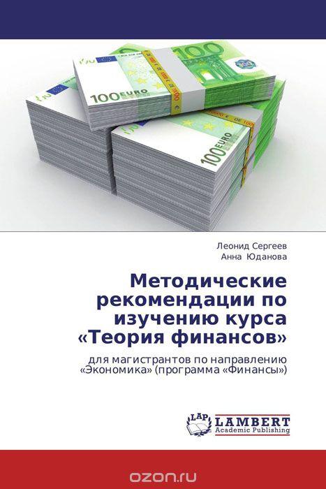 """Методические рекомендации по изучению курса """"Теория финансов"""""""