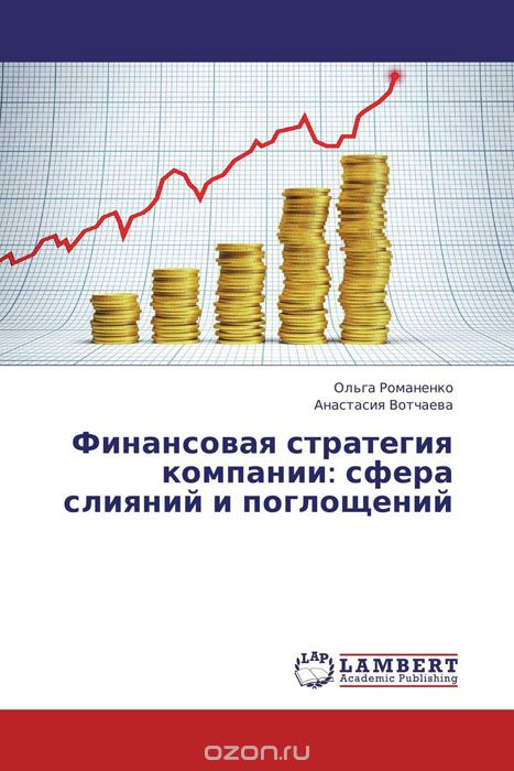 Финансовая стратегия компании: сфера слияний и поглощений