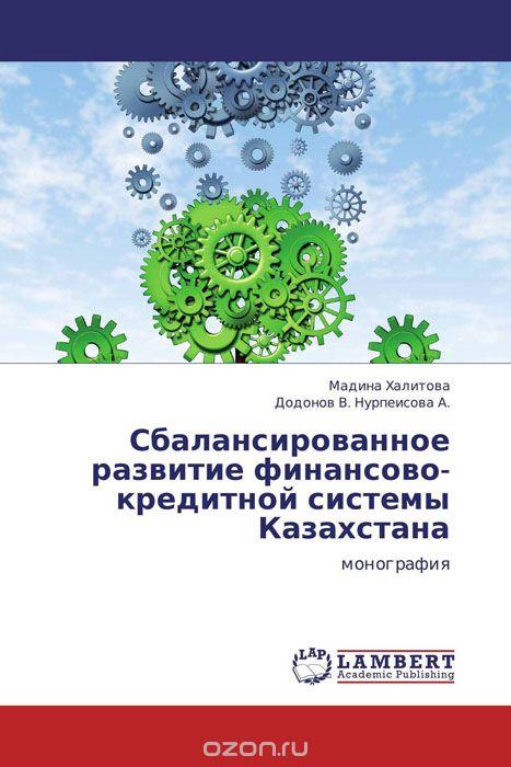 Сбалансированное развитие финансово-кредитной системы Казахстана